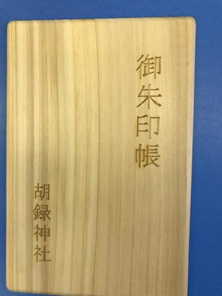 檜の表紙の御朱印帳
