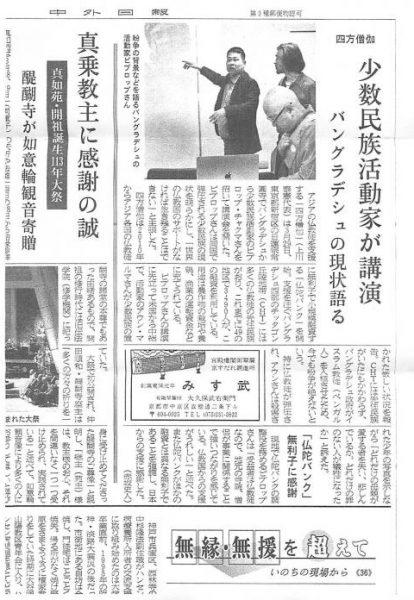 四方僧伽が新聞記事になりました!