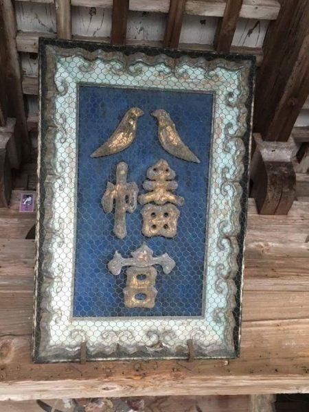 山口県 某神社 神額 修復