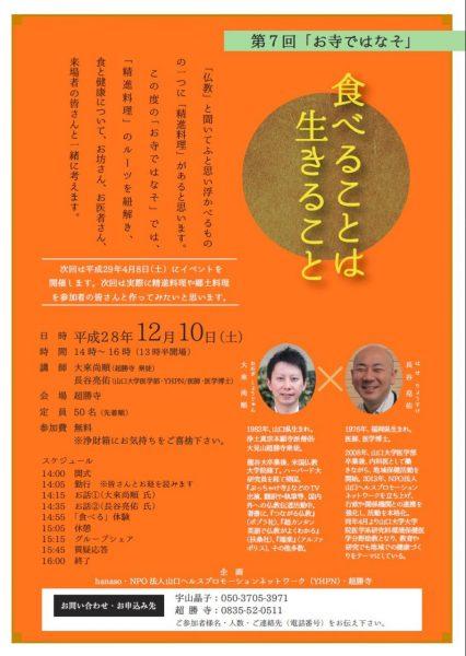 「第7回 お寺ではなそ」開催のお知らせ (山口営業所ブログ更新)