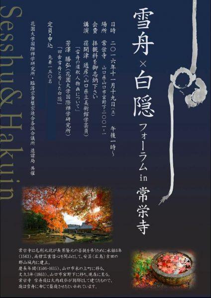 「雪舟×白隠フォーラム in 常栄寺」開催のお知らせ (山口営業所ブログ更新)
