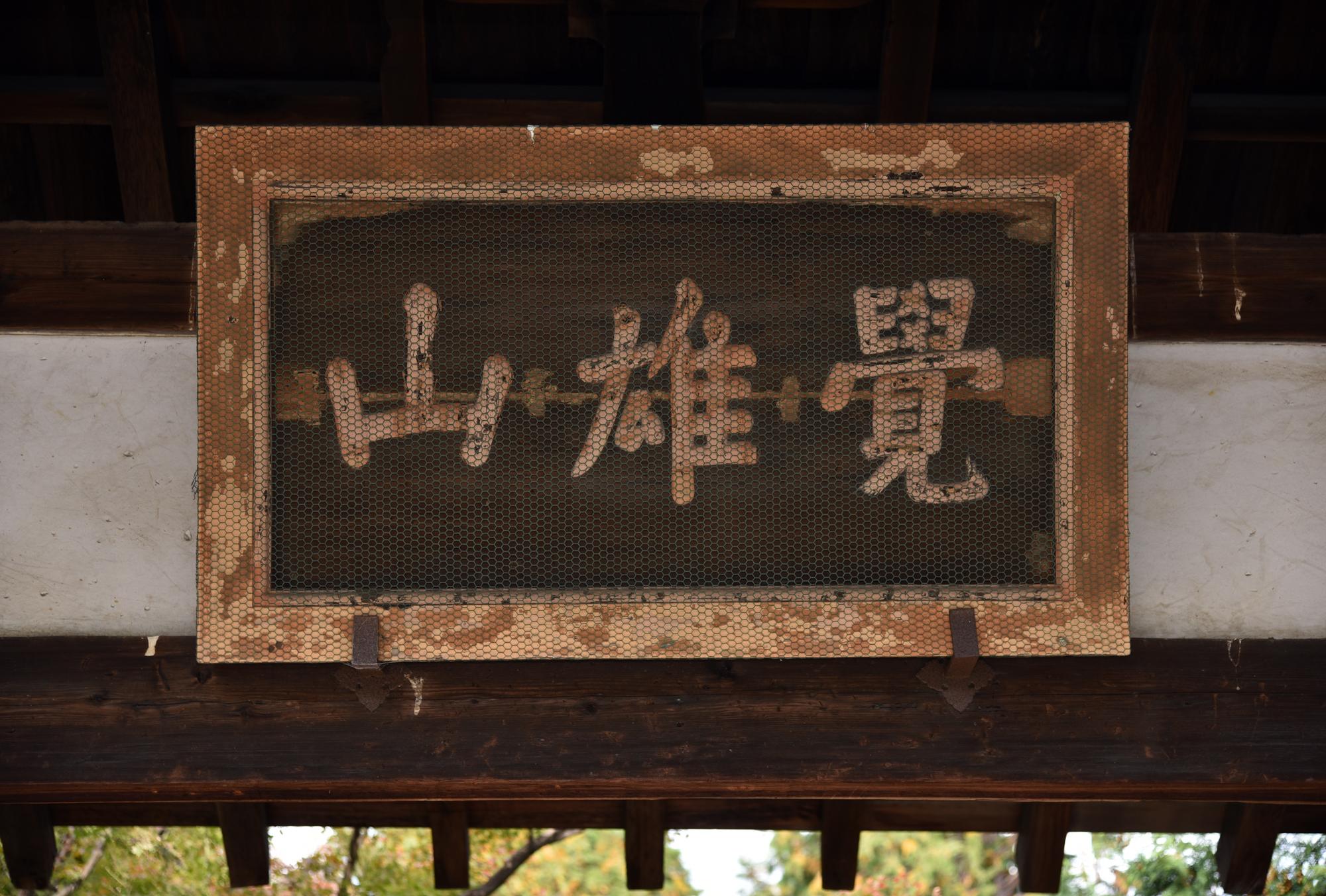 山号額と神額の基礎知識