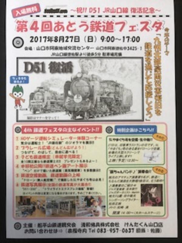 山口市 鉄道フェスタ 番外編!