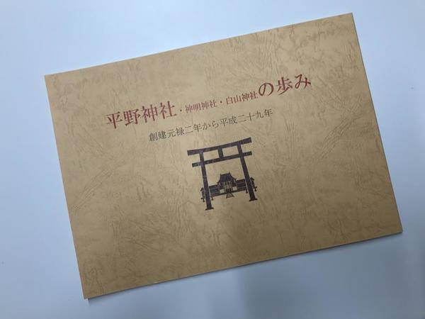 平野神社 社誌を頂きました