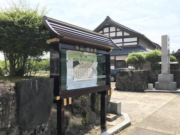 真宗山元派 本山 掲示板 納品(福井県鯖江市)