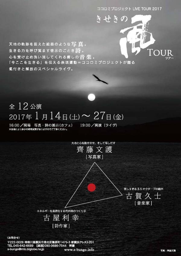 【番外編】 「きせきの風TOUR」がやってくる (山口営業所ブログ更新)
