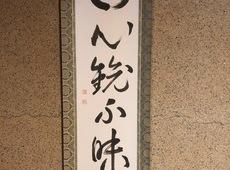 墨蹟の表装依頼(静岡県)